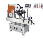 자동적 인 비료 부대 작은 유리 병 스티커 레테르를 붙이는 기계 220V 2kw 50/60 HZ