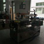 양면 라운드 / 스퀘어 / 플랫 플라스틱 병 레테르를 붙이는 기계