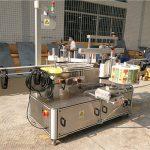 플랫 병용 자체 접착 라벨링 기계